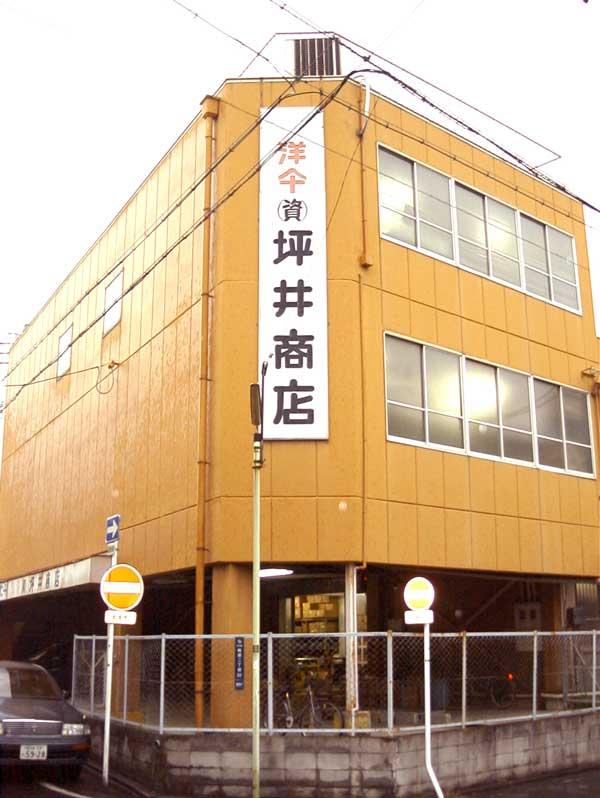 坪井商店4