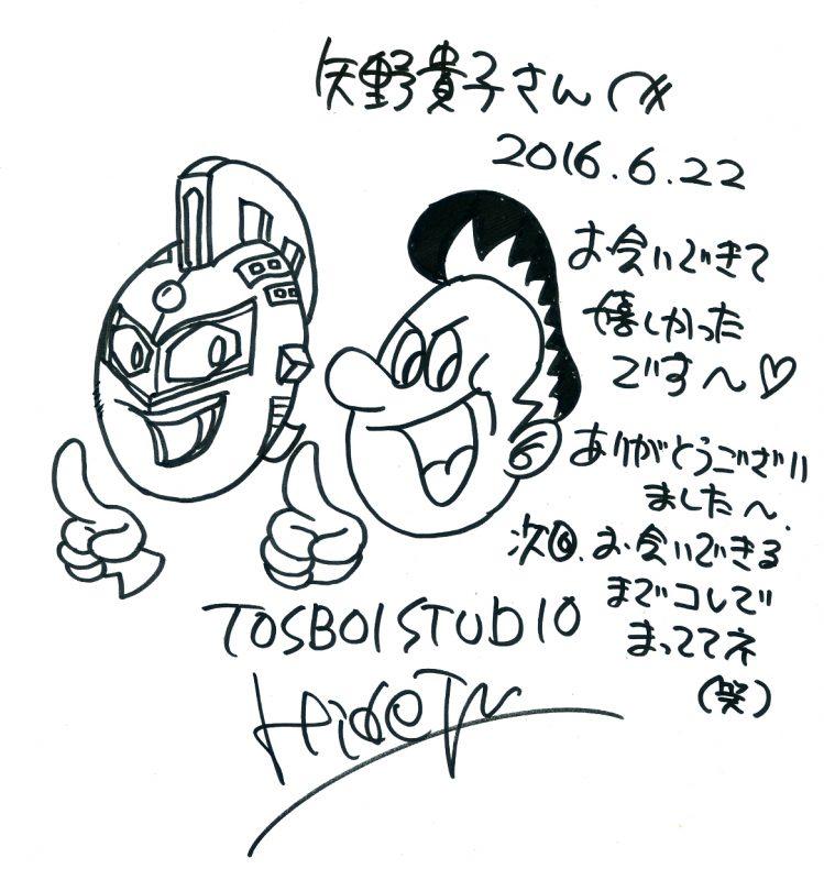 矢野貴子サイン